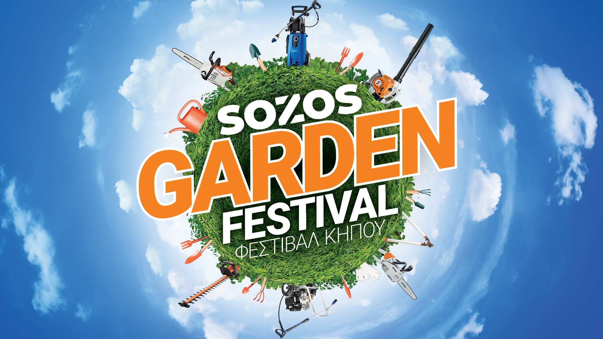 Garden Festival Paphos 5&6 April 2019 Presentation of the leading Nilfisk pressure washers, Tool demonstration of the new STIHL Product Range, STOCK CLEARANCE on selected tools & accessories, PRIZE DRAW for a cordless STIHL chainsaw!